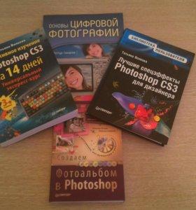 Книги: обучение фотошопу, цифровой фотографии