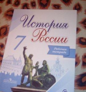 Данилов А.А история России 7 класс рабочая тетрадь