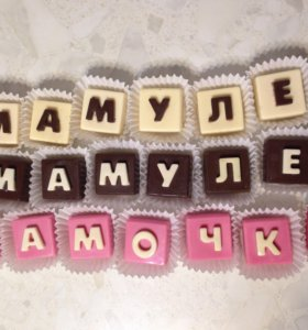 Шоколадные буквы , прекрасный подарок мамочке