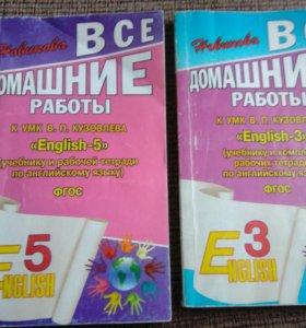 Решебники по Английскому языку (30рублей штука)