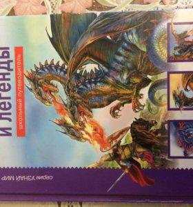 Книги про драконов