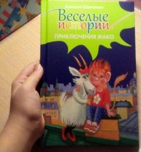 "Книга ""Приключения Жако"" Алексей Шевченко"