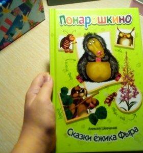 """Книга """"Сказки ёжика Фыра"""""""