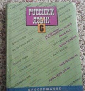 """Книга """"Русский Язык"""" 6 класс"""