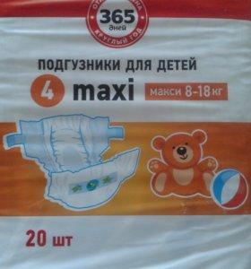 Отличные памперсы по отличной цене