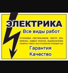 Услуги электрика. Электромонаж