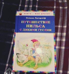 """Книга: """"Путешествие Нильса с дикими гусями"""""""
