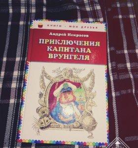 "Книга: "" Приключение капитана Врунгеля"""
