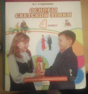 """Учебник """"основы светской этики"""" 4 класс"""