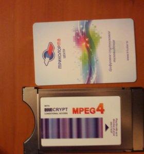 Модуль DECRYPT MPEG4 карта триколор