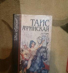 """""""Таис Афинская"""" Иван Ефремов"""