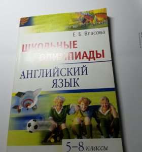 Школьные олимпиады по английскому языку 5-8 класс