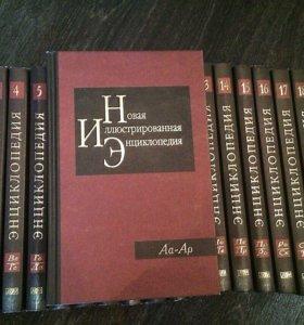 Новая иллюстрированная энциклопедия (20 книг)