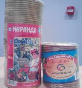 Крышки для консервирования в упаковках 50 и 25 шт.