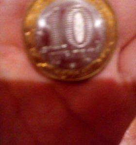 Юбилейная монета 10р