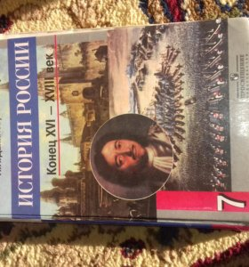 Учебник по истории за 7 класс