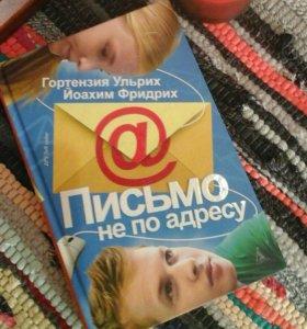 """Книга """"Письмо не по адресу"""""""