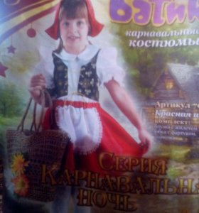Костюм Красной шапочки.5-6лет