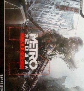 Метро2033