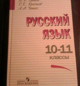 Книга по русскому языку 10-11 класс