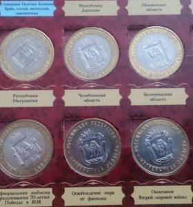 10 рублей юбилейные Челябинская область