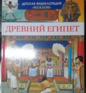 Детская энциклопедия. Древний Египет