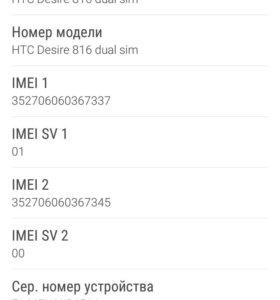 HTS Desire 816 Dual Sim