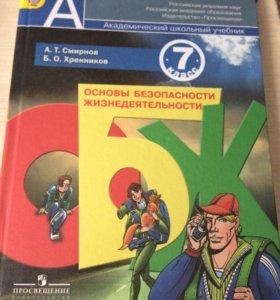 Учебник ОБЖ 7класс