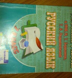 Гдз за 5 и 7 класс по литературе и русскому языку