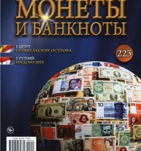 Монеты и банкноты 223, 224