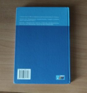 Учебник по Информатике 6 класс