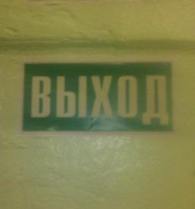 Стена + табличка выход