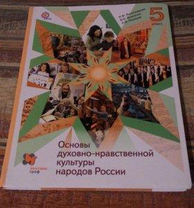 Учебник по ОДНКНР в отличном состоянии