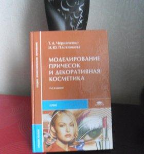 Учебники для парикмахерского искусства