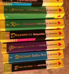 Книги Д.Донцовой🌚