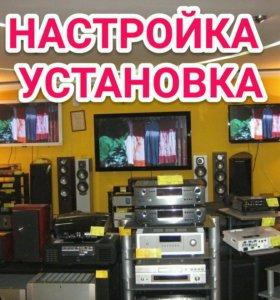 Настройка Аппаратур Видео Аудио