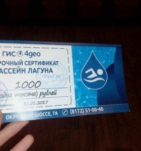 Сертификат в бассейн