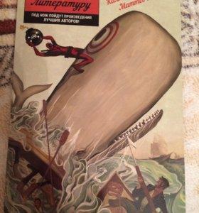 Дэдпул уничтожает литературу. Каллен Банн