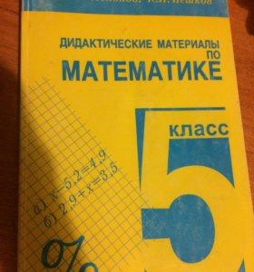 Дидактические материалы по математике 5 класс