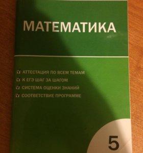 Математика 5 класс контрольно-измерительные матер.