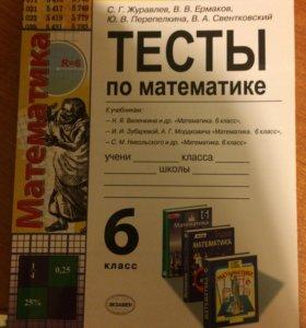 Тесты по математике