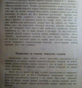 Старинная Книга 1893года