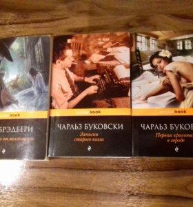 Книги буковски,брэдбери