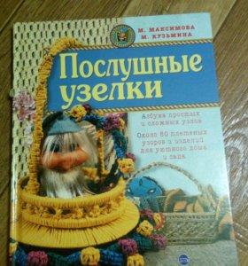 Книга об узелках