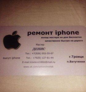 Ремонт iPhone с выездом на дом