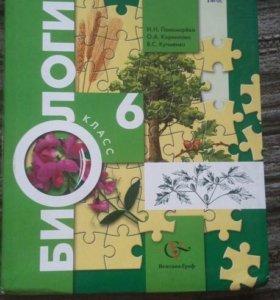 Учебник по биологии 6 класч