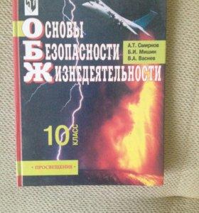 Учебник по ОБЖ ( А.Т. Смирнов)