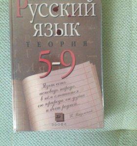 Учебник по русскому языку 5-9 классы