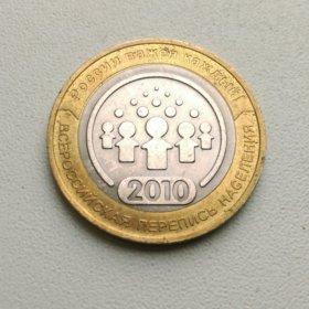 10 рублей 2010г. Всероссийская перепись населения