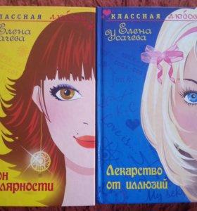 Книги о любви и школе для девочек